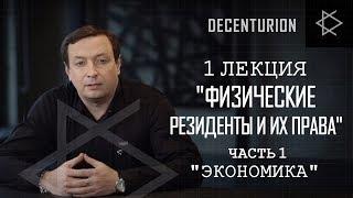 """Децентурион 1 лекция """"Физические резиденты и их права""""  Часть 1 """"Экономика""""."""