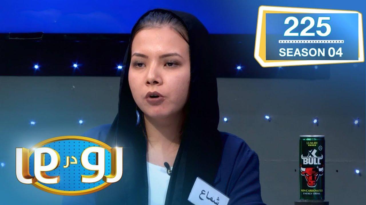 رو در رو حیدری در مقابل رضایی / Ro Dar Ro (Family Feud) Heidari VS Rezaee