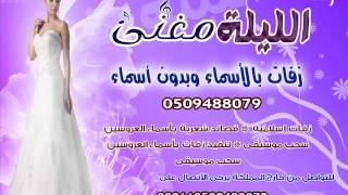 زفات 2014 بدون موسيقى اشتقت لك وليد الشامي سحب مميز
