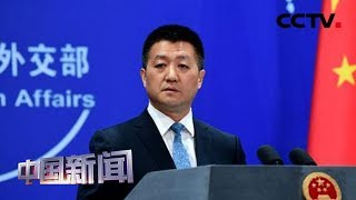 [中国新闻] 中国外交部:中美经贸分歧可以通过协商妥善解决 对话协商可以解决贸易争端 | CCTV中文国际