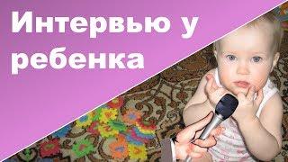 ИНТЕРВЬЮ у ребенка ♥ Ребенок 1 год 8 месяцев(ИНТЕРВЬЮ с Ксенией Гапченко. Нашему ребеночку на этом видео 1 год 8 месяцев (20 месяцев). Внеплановое видео...., 2014-06-10T13:13:18.000Z)