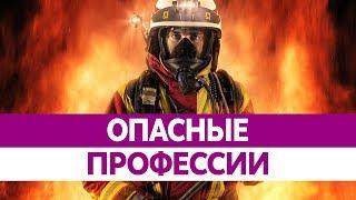 САМЫЕ ОПАСНЫЕ ПРОФЕССИИ В МИРЕ. Пожарные, шахтеры, полицейские!