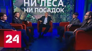 Битва за лес: кто пилит российские богатства - Россия 24
