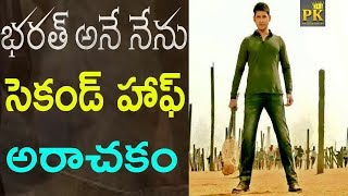 Bharat Ane Nenu Movie Highlight Scenes Updates ...