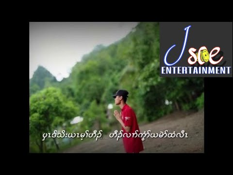 "karen-new-song-2019-""hae-kan-yer-mae-tee-lu-pyay""-by-m2"