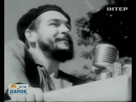 Революционер-ловелас Че Гевара