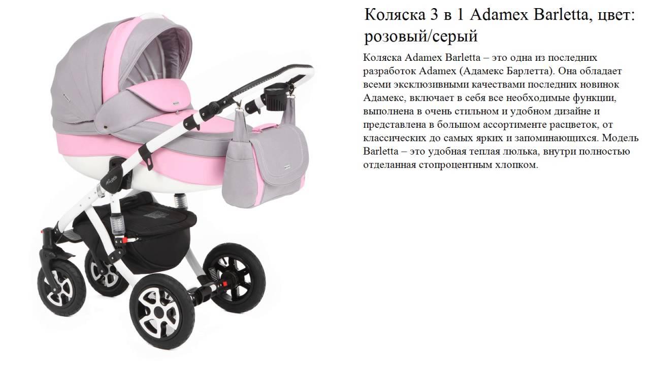 -новая-новая-adamex lara lux -6599 вместо 7500 оптовая цена в розницу!!!. Новая с гарантией!!!. Акция!. 6599!. Новая!. Adamex lara lux!