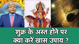 शुक्र के अस्त होने पर क्या करें खास उपाय   Pandit Bhushan kaushal   Astro Chacha   Astro Tak