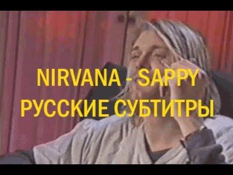 NIRVANA - SAPPY ПЕРЕВОД (Русские субтитры)