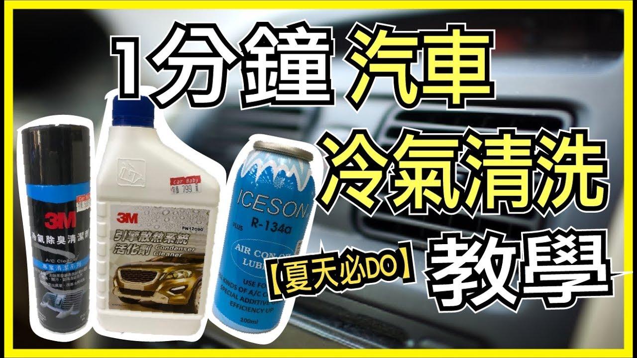 1分鐘DIY汽車冷氣清洗教學|汽車冷氣清洗服務|車寶貝汽車百貨CarBaby - YouTube