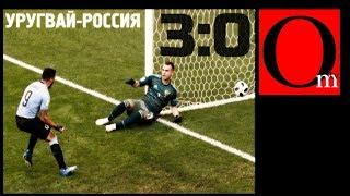Доигрались...Россия крупно уступила Уругваю