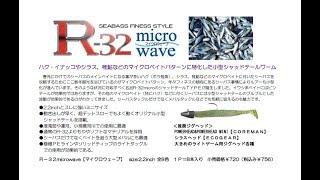 ヒルクライム 「R-32マイクロウェーブ」 thumbnail