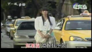 丁噹-親人(下一站,幸福-MV版)