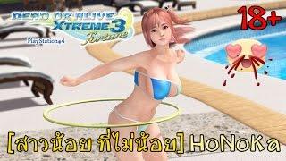 (EVA GAMER) Dead or Alive Xtreme 3 HoNoKa สาวน้อย ที่ไม่น้อยเลย [18+]