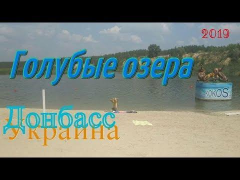 Голубые озера 2019.Первый день - ЦЕНЫ!