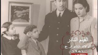 الفيلم النادر أولاد الشوارع ١٩٥١ يوسف وهبى مديحة يسرى رشدى اباظة شكرى سرحان و فريد شوفى