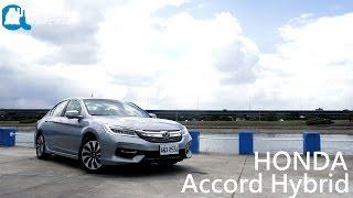 HONDA Accord HYBRID 顛覆油電車的既定印象!【Auto Online 汽車線上 試駕影片】