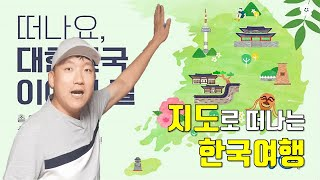 한국 지리, 지도 30분 총정리 [통합#한국地]