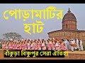 Poramatir Hat Bishnupur, Bankura   বিষ্ণুপুরের পোড়ামাটির হাট   Terracotta Hat Bishnupur    1080p