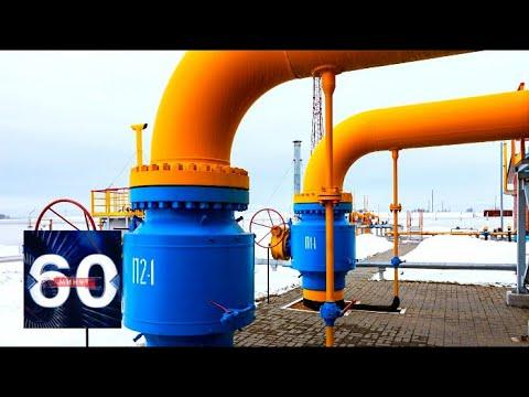 Украинская ГТС без российского газа? 60 минут от 10.09.19