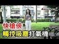【安伯特】快槍俠觸控吸塵 打氣機 定磅打氣 測胎壓 HEPA濾網 product youtube thumbnail