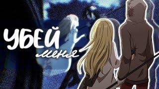 [Satsuriku no Tenshi] Зак и Рейчел. Аниме Клип — Убей меня