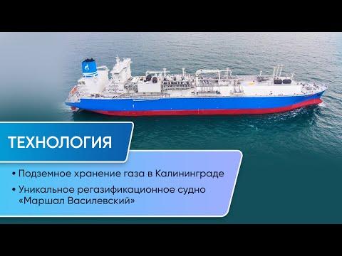 «Маршал Василевский». Уникальное подземное хранилище газа в Калининградской области.