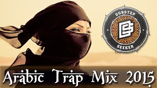 ✵ || BEST ARABIC TRAP MUSIC MIX 2015 || ✵