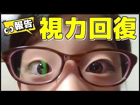 【経過報告】治療用メガネで視力は0.2から回復したのか?!【眼鏡男子】