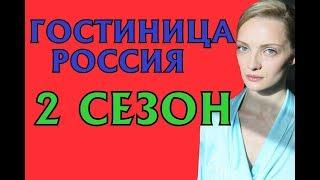 Гостиница Россия 2 сезон 13 серия Дата Выхода, анонс, премьера, трейлер