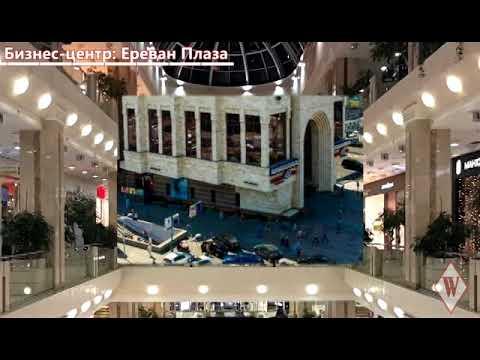 WIKIMETRIA| Бизнес-центр: Ереван Плаза | АРЕНДА ОФИСА В МОСКВЕ