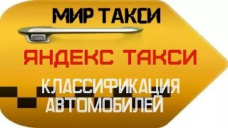 Классификация автомобилей в яндекс такси. Какую машину можно использовать в такси?(, 2015-11-10T10:37:25.000Z)