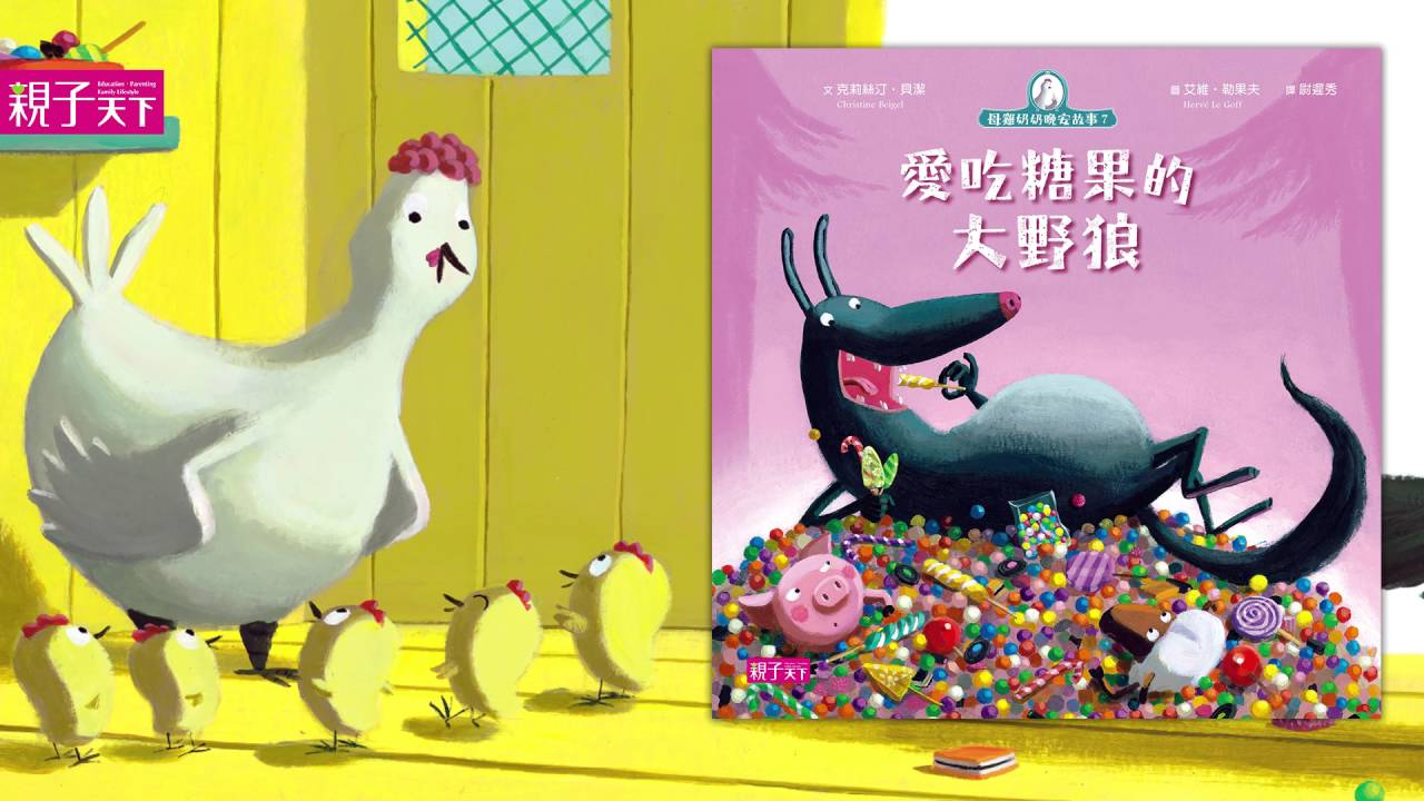 【親子天下】聽母雞奶奶晚安故事:愛吃糖果的大野狼 - YouTube