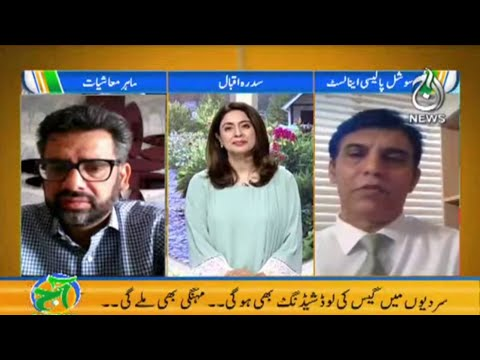 Petrol Aur LPG Kay Bad LNG Bhi Mehngi   Aaj Pakistan with Sidra Iqbal   13 October 2021   Aaj News