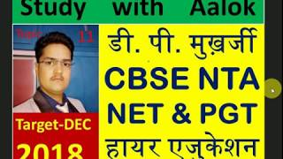 Sociology of D. P. Mukherji for CBSE NET / PGT / HIGHER EDUCATION