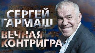 Сергей Гармаш. Вечная контригра | Центральное телевидение