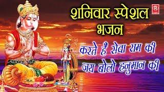 शनिवार स्पेशल भजन : करते है सेवा राम की जय बोलो हनुमान की   Ramkumar Lakkha   Hanuman Ji Bhajan