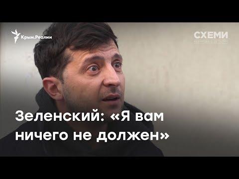 Смотреть Бизнес Зеленского в России. Реакция на расследование онлайн
