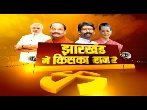 Jharkhand Election Results LIVE - News24 Live II News24 Bihar & Jharkhand Live 🔴
