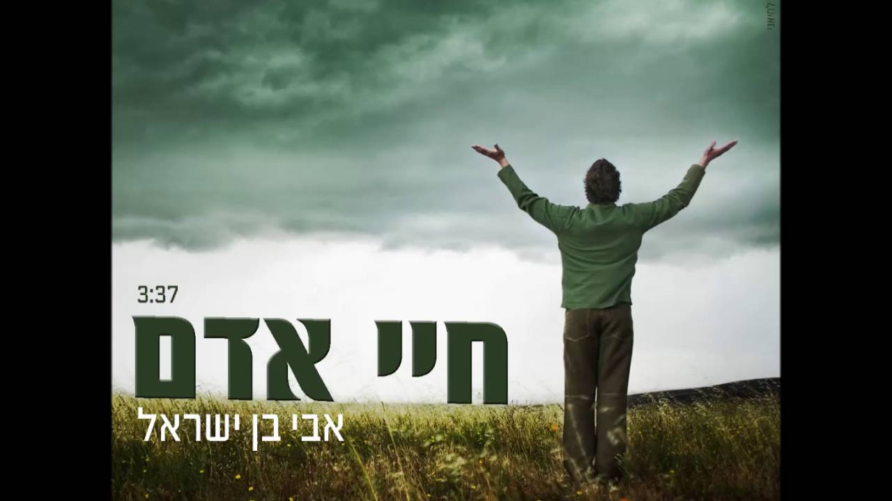 אבי בן ישראל - חיי אדם | גלגלי הזמן ב'