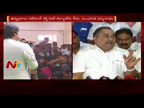 TDP MPs Should Resign for AP Special Status : Mudragada || Mudragada Comments on Pawan Kalyan