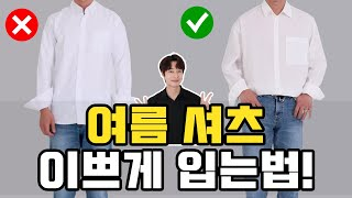 남자 셔츠 잘 입는법 4가지 핏감편 (셔츠롤업방법,셔츠…