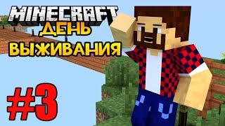 - НОВЫЕ ОСТРОВА Minecraft День Выживания 3