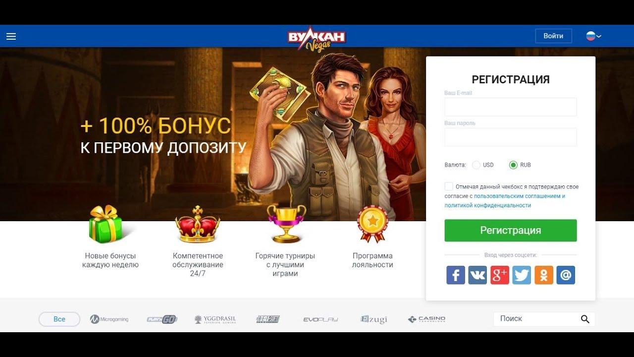 Зал Игровых Автоматов Вулкан | Вулкан Вегас VULKAN VEGAS Онлайн Казино