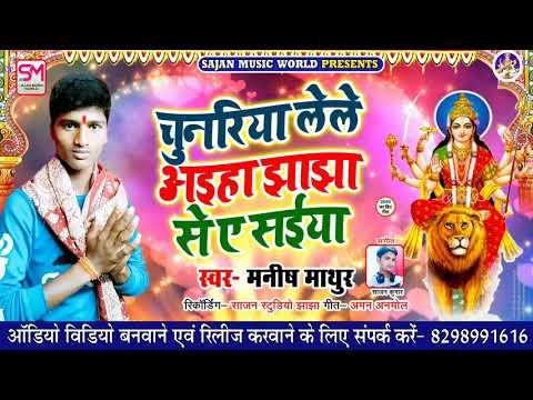 चूनरिया-लेले-अईहा-झाझा-से-ए-सैयां।।manish-mathur।।भोजपूरी-न्यू-भक्ति-गाना-2019।।bhojpuri-new-bhakti