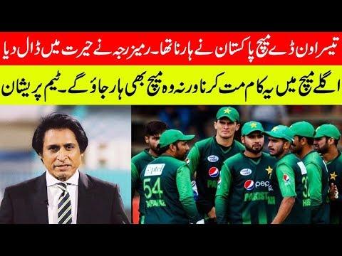Ramiz raja talk about after pakistan team lose the match|South Africa succeeded 13 runs against Pak