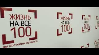 Открытие клуба БИЗНЕС НА ВСЕ 100