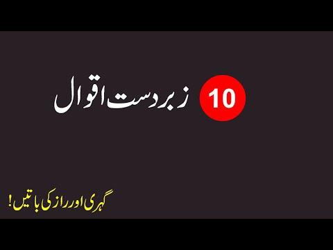 Women Quotes |Bitter True Life Quotes |Amazing Hindi Urdu Quotes |Best Lovely Urdu Hindi Quotes