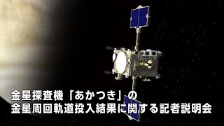平成27(2015)年12月7日(月)に金星探査機「あかつき」の金星周回軌道...