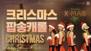 [𝐏𝐥𝐚𝐲𝐥𝐢𝐬𝐭] 연말 크리스마스 감성 설레는 크리스마스 캐롤팝송 플레이리스트 | Christmas Pop Songs